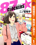 「87CLOCKERS【期間限定無料】(ヤングジャンプコミックスDIGITAL)」シリーズ