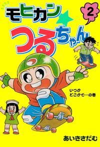 モヒカンつるちゃん2-電子書籍