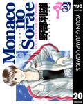 Monacoの空へ 20-電子書籍