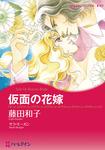 仮面の花嫁-電子書籍