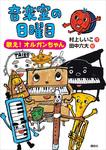 音楽室の日曜日 歌え! オルガンちゃん-電子書籍