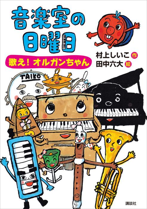音楽室の日曜日 歌え! オルガンちゃん-電子書籍-拡大画像