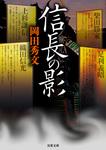 信長の影-電子書籍
