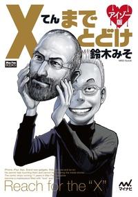 Xてんまでとどけ アイゾー版-電子書籍