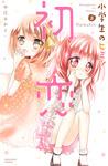 小学生のヒミツ 初恋(3)-電子書籍