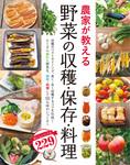 農家が教える 野菜の収穫・保存・料理-電子書籍