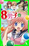 ネオ里見八犬伝 サトミちゃんちの8男子(6)-電子書籍