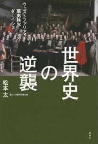 世界史の逆襲 ウェストファリア・華夷秩序・ダーイシュ-電子書籍