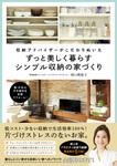 収納アドバイザーがこだわりぬいた ずっと美しく暮らすシンプル収納の家づくり-電子書籍