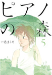ピアノの森(5)-電子書籍
