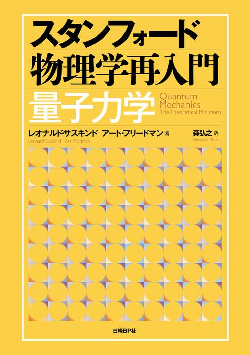 スタンフォード物理学再入門 量子力学-電子書籍-拡大画像