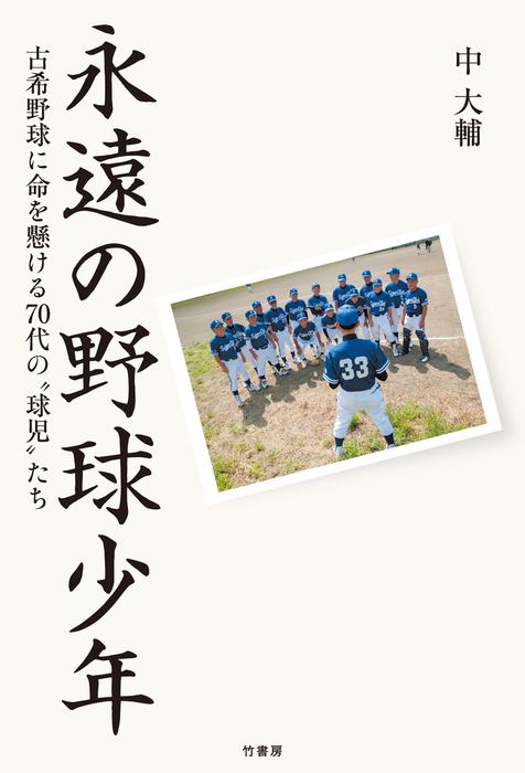 """永遠の野球少年 古希野球に命を懸ける70代の""""球児""""たち拡大写真"""