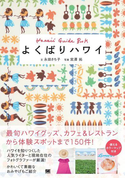 よくばりハワイ-電子書籍