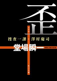 歪 捜査一課・澤村慶司
