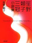 笙野頼子三冠小説集-電子書籍