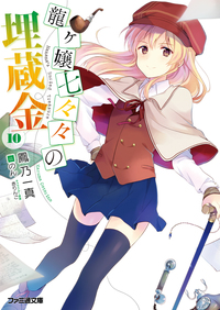 龍ヶ嬢七々々の埋蔵金10-電子書籍