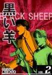 BLACK SHEEP 黒い羊 VOL.2-電子書籍
