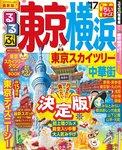 るるぶ東京 横浜 東京スカイツリー 中華街'17 ちいサイズ-電子書籍