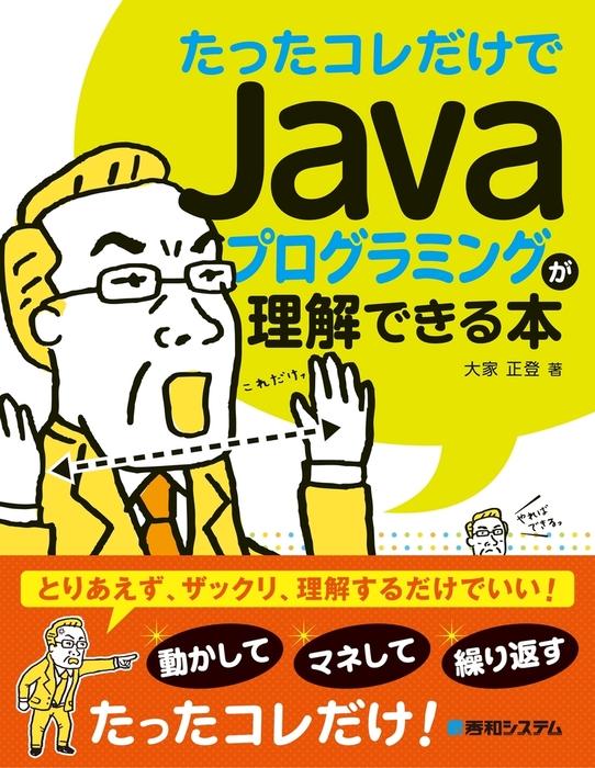 たったコレだけでJavaプログラミングが理解できる本拡大写真