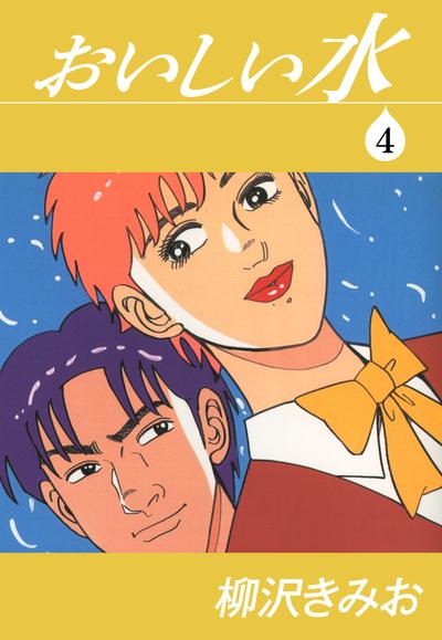 おいしい水(4)-電子書籍