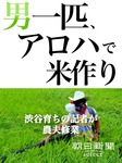 男一匹、アロハで米作り 渋谷育ちの記者が農夫修業-電子書籍