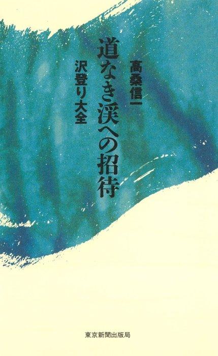 道なき渓への招待 : 沢登り大全拡大写真