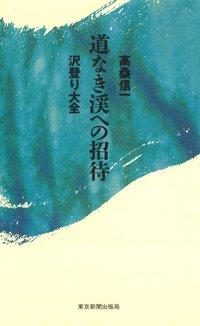 道なき渓への招待 : 沢登り大全-電子書籍