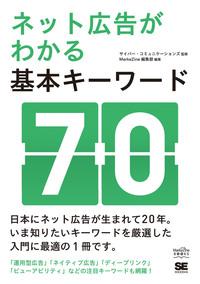 ネット広告がわかる基本キーワード70-電子書籍