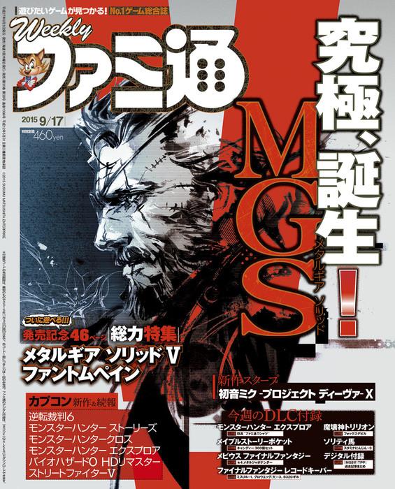 週刊ファミ通 2015年9月17日号拡大写真