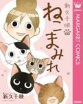 新久千映のねこまみれ-電子書籍