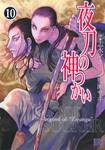 夜刀の神つかい (10)-電子書籍