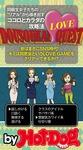 バイホットドッグプレス 同窓会LOVEクエスト 2014年 7/18号-電子書籍