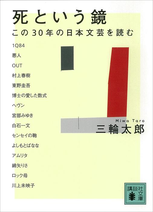 死という鏡 この30年の日本文芸を読む拡大写真