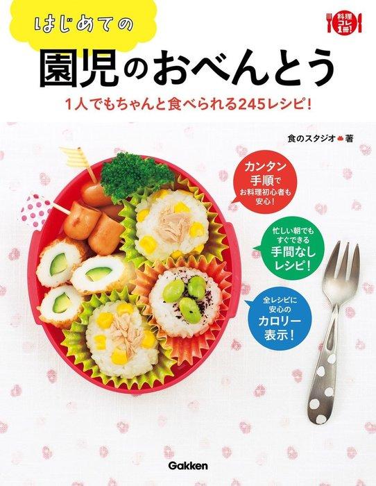 はじめての園児のおべんとう 1人でもちゃんと食べられる245レシピ! -電子書籍-拡大画像