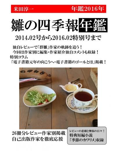 雛の四季報年鑑:2016年版-電子書籍