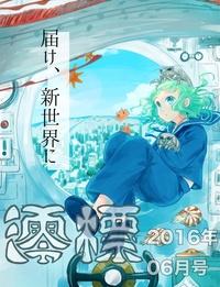 澪標 2016年06月号-電子書籍