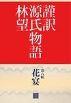 謹訳 源氏物語 第八帖 花宴(帖別分売)-電子書籍