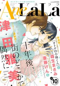 AneLaLa Vol.10-電子書籍