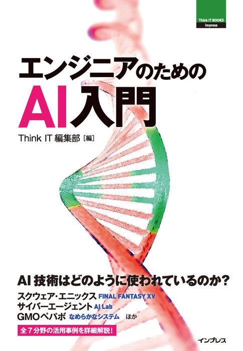 エンジニアのためのAI入門-電子書籍-拡大画像