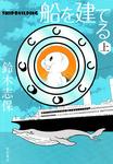 船を建てる 上-電子書籍