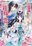 そして花嫁は恋を知る8 青の大河をのぼる姫-電子書籍