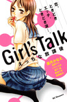 Girl's Talk えっちな放課後-電子書籍