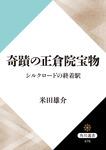 奇蹟の正倉院宝物 シルクロードの終着駅-電子書籍