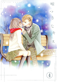 嘘つきなキス【連載版】4-電子書籍