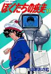 ぼくたちの疾走 / 11-電子書籍