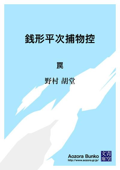 銭形平次捕物控 罠-電子書籍