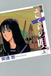 さくらの唄(上)-電子書籍