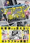 現役添乗員MoMoの衝撃体験 実録ツアコン事件簿-電子書籍