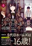 女子高生探偵 シャーロット・ホームズの冒険 上-電子書籍