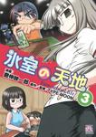 氷室の天地 Fate/school life: 3-電子書籍